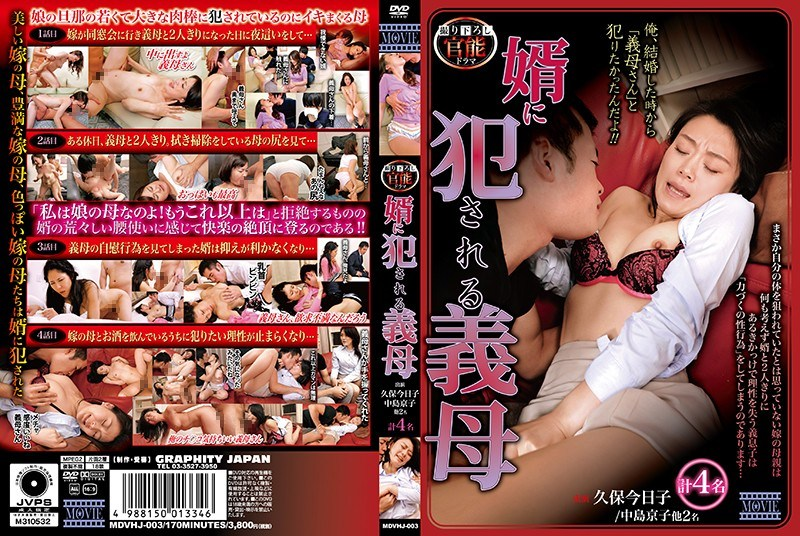 MDVHJ-003 Mother-in-law Committed To Bribery