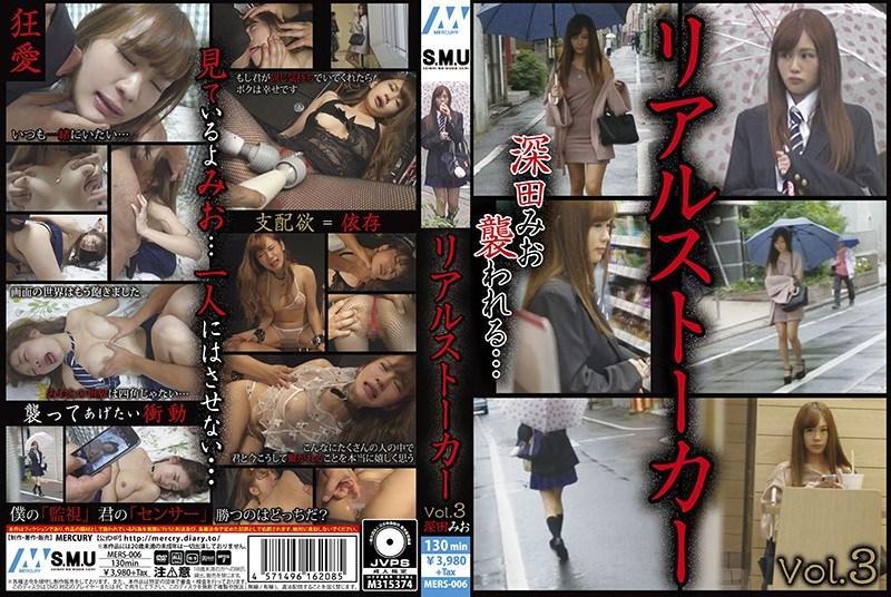 MERS-006 Real Stalker Vol.3 Mio Fukada