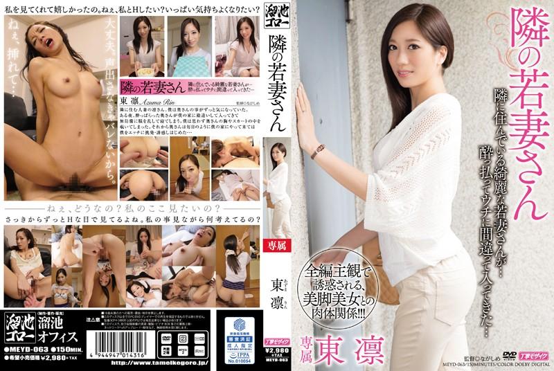 MEYD-063 Next Young Wife's Azumarin