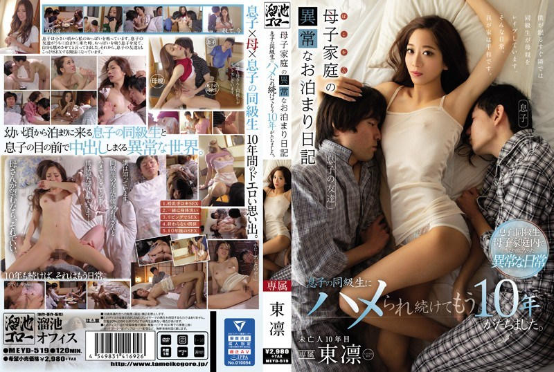 MEYD-519 An Unusual Staying Diary Of A Mother And A Child Family It Has Been Ten Years Ago Being Continued Being Fucked By A Son's Classmate. Dongguan