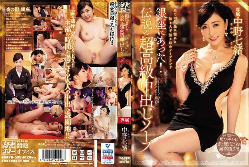 MEYD-535 It Was In Ginza!Legendary Super Luxury Creampie Soap Nakano Nanao