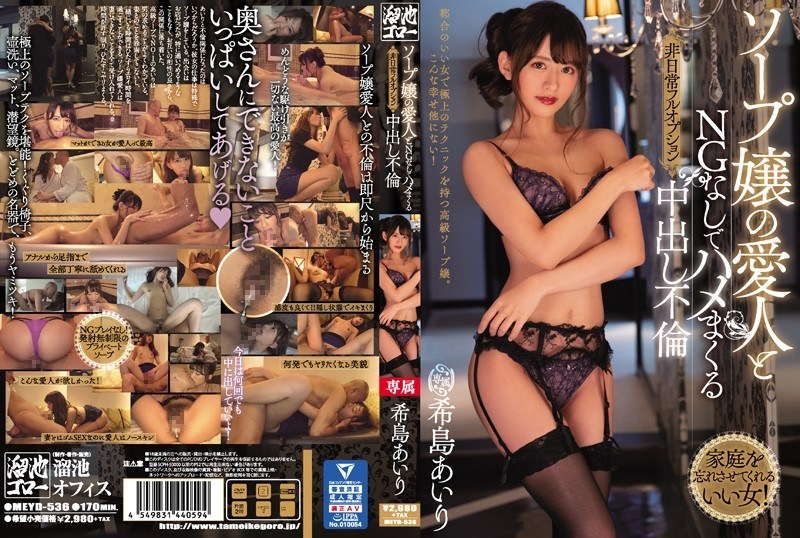 MEYD-536 Mistress Soap's Mistress And Non-daily Full Option Vaginal Cum Shot Without NG Affair Kijima Airi