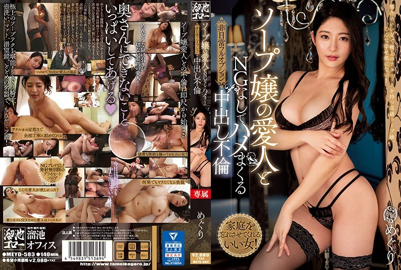 MEYD-583 Extraordinary Full Option Cum Inside Affair Tour Spree Saddle Without Mistress And Miss Soap