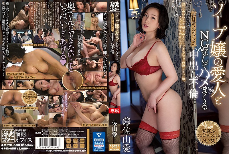 MEYD-598 Extraordinary Full option Cum Shot Affair Ai Sayama