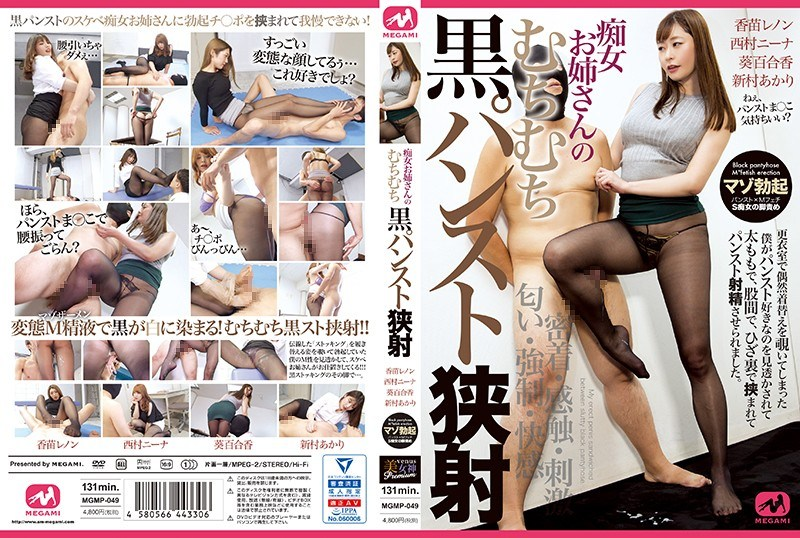 MGMP-049 Filthy Older Sister's Whip Whip Black Pantyhose Narrow Shot