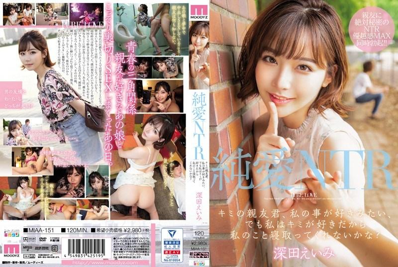 MIAA-151 Pure Love NTR Kimi 's Best Friend, I Like You, But I Like You, So Why Do N't You Sleep On Me? Emi Fukada