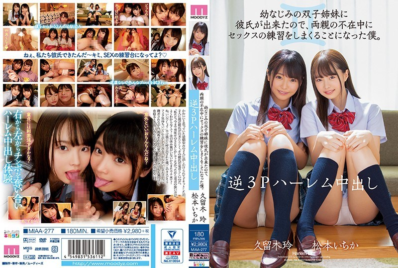 MIAA-277 Reverse 3P Harem Creampie I Had A Boyfriend For My Childhood Twin Sisters, So I Decided To Practice Sex While My Parents Were Absent. Ichika Matsumoto Rei Kuroki