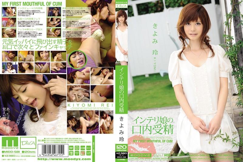 MIDD-581 Rei Daughter Kiyomi Fertilization Mouth Of Intellectuals
