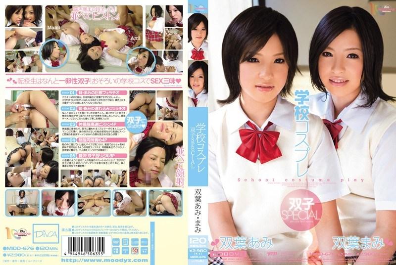 MIDD-676 SPECIAL Ami Mami Futaba Twins Cosplay School