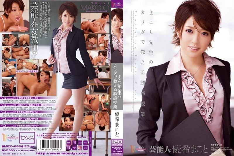 MIDD-683 Dr. Makoto Makoto Yuki Teach Teaching Temptation, In The Body
