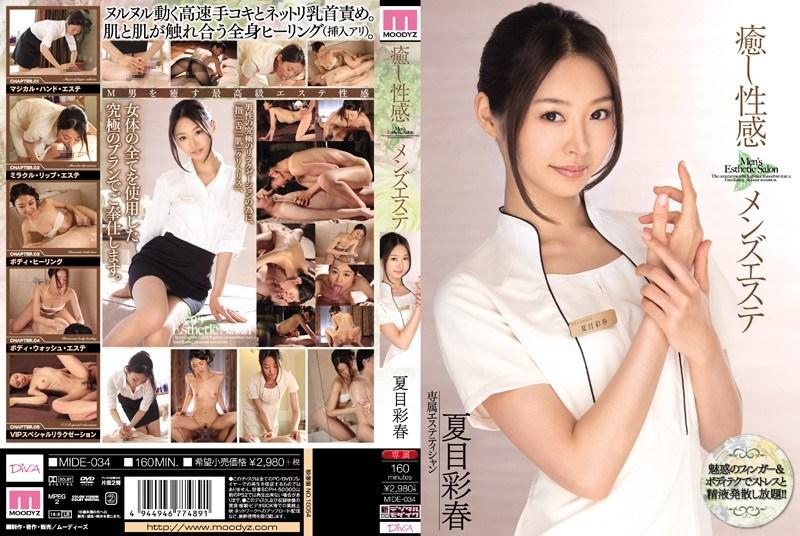 MIDE-034 Aya Natsume Spring Men's Esthetic Sense Of Healing