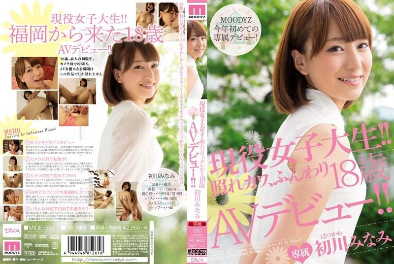 MIDE-074 Active College Student! ! River Shy, 18-year-old AV Debut Softly! ! Hatsukawa Minami