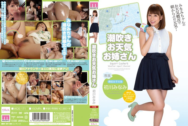 MIDE-171 Squirting News Woman Hatsukawa South