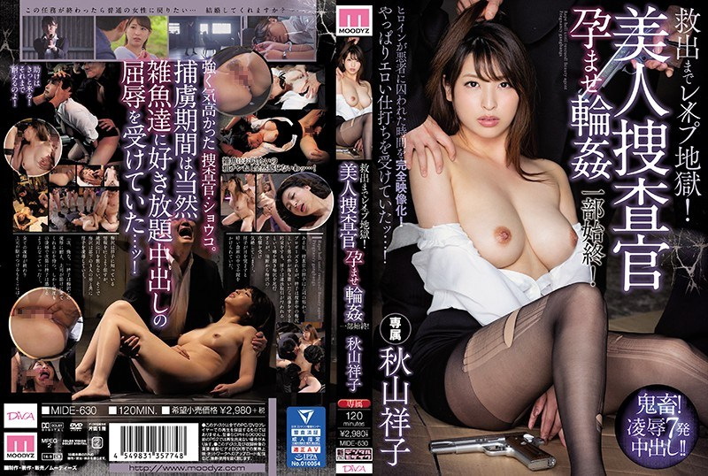 MIDE-630 Lesbian Hell Until Rescue! Beautiful Investigator Imperial Gangbangs All Around! Shoko Akiyama
