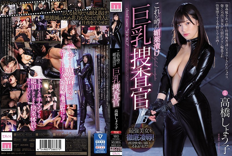 MIDE-654 This Is The Rumored Aphrodisiac Pickled Busty Investigator Shoko Takahashi