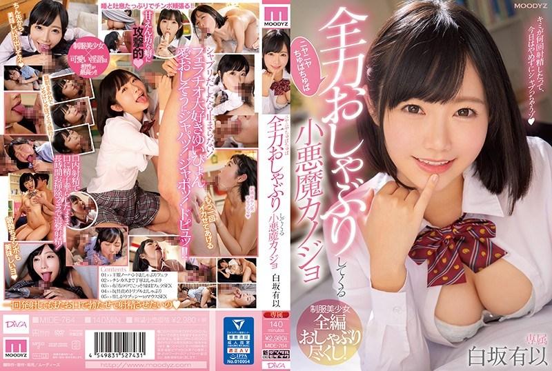 MIDE-764 Grinning Chuchuchu Little Devil Girlfriend Who Sucks Her Best