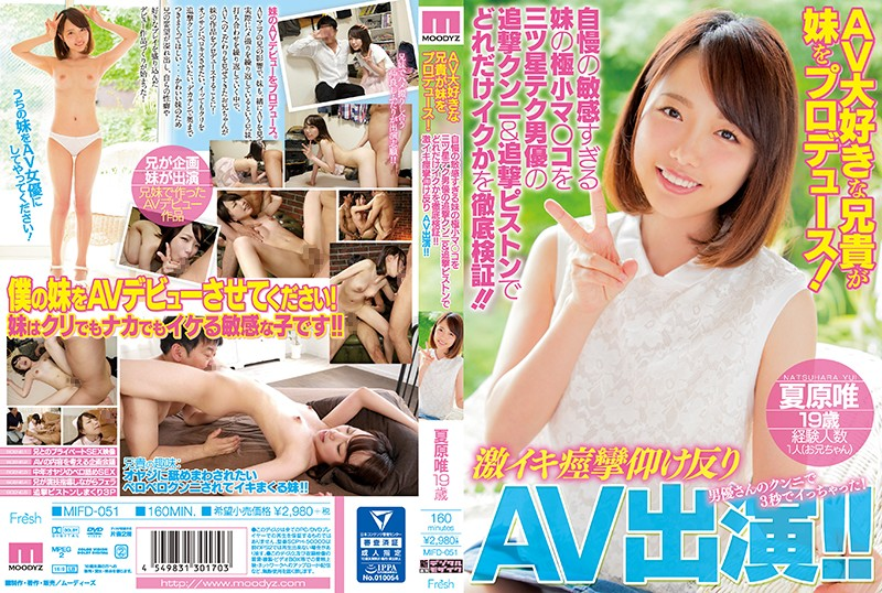 MIFD-051 AV Big Favorite Brother Produces His Sister!Thorough Verification Of How Much Iku Is Done With The Ultra Small Mother Of A Younger Sister Who Is Bragging Too Sensitive With Three-star Star Teck Actor's Punishment Cunnie & Pursuit Piston! !Energetic Convulsions Suddenly Appeared AV! ! Natsuhara Yui