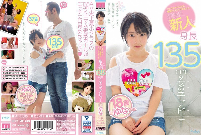 MIFD-083 I Wanted To Practice For Blowjob And Sex. Rookie 135cm Tall Girl Debut Uno Aoi