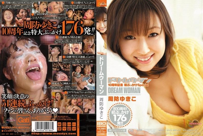 MIGD-353 Yukiko Suo's First 10th Anniversary Special Bukkake Dream Woman