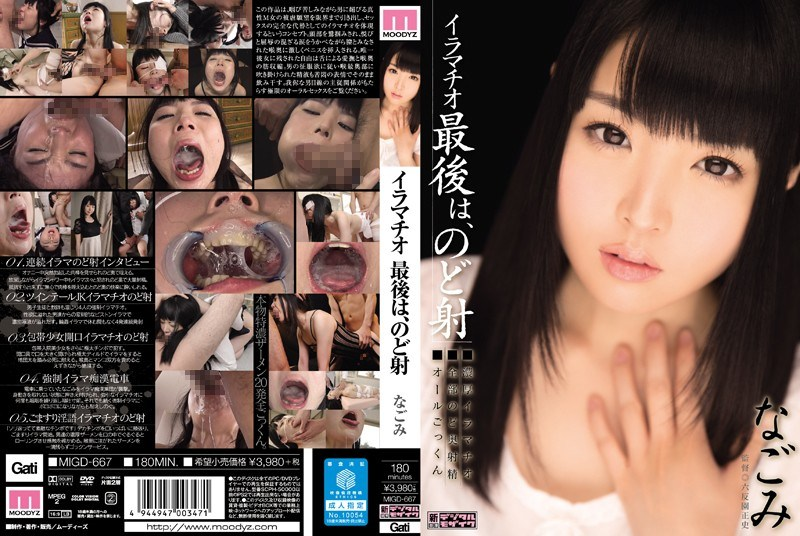 MIGD-667 Deep Throating Last, Throat Morphism Nagomi