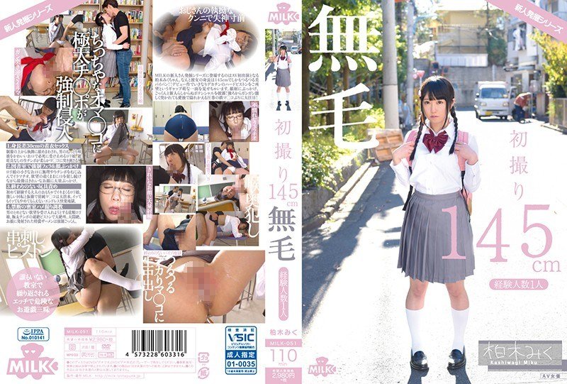 MILK-051 First Shooting 145cm Hairless Experienced Number Of People 1