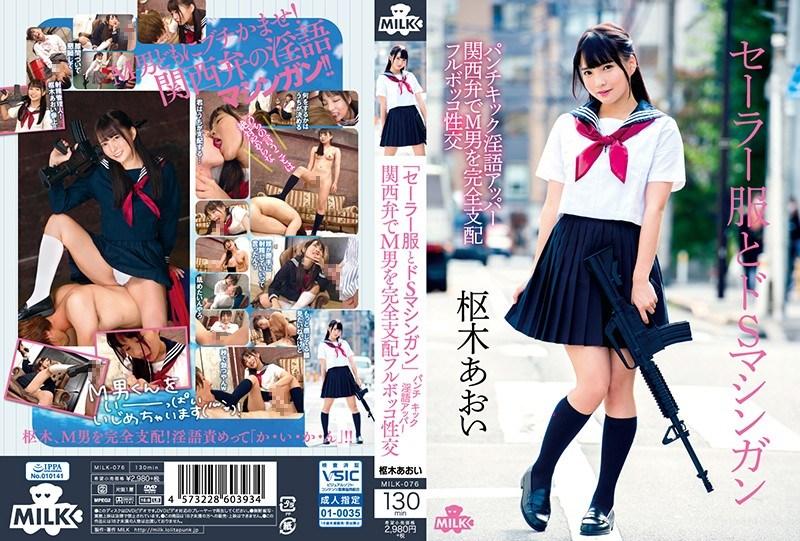 MILK-076 Sailor Suit And De S Machine Gun Punch Kick Dirty Upper Full Control Of M Man In Kansai Dialect Full Bocco Intercourse Aoi Kuroki