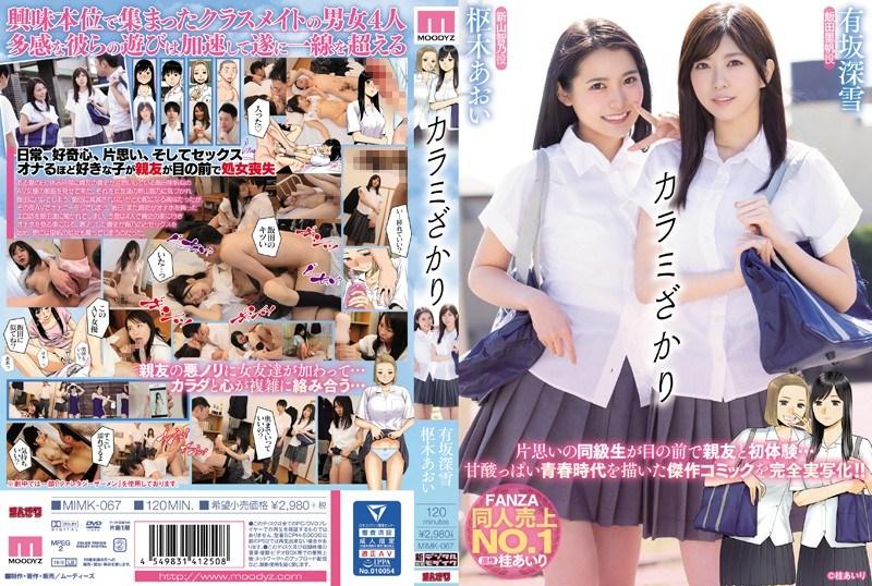 MIMK-067 Karami Zakari Arisaka Miyuki Kururugi Aoi