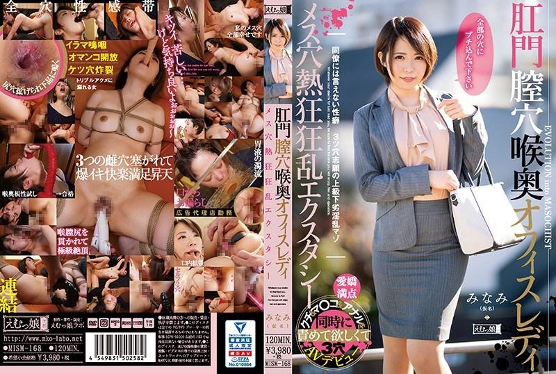 MISM-168 Anal Vagina Hole Throat Office Lady Female Hole Frenzy Ecstasy