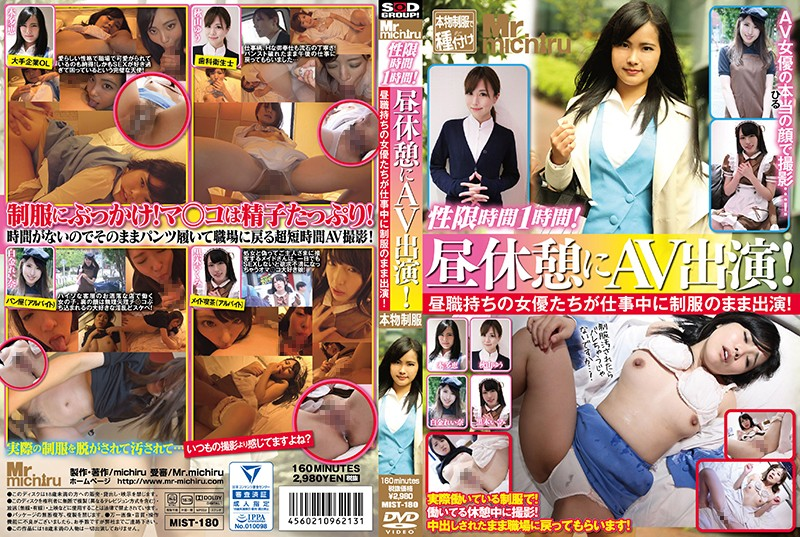 MIST-180 Sex Time Limit 1 Hour!AV Appearance During Lunch Break!Actresses With Daytime Appeared As Uniform While Working!