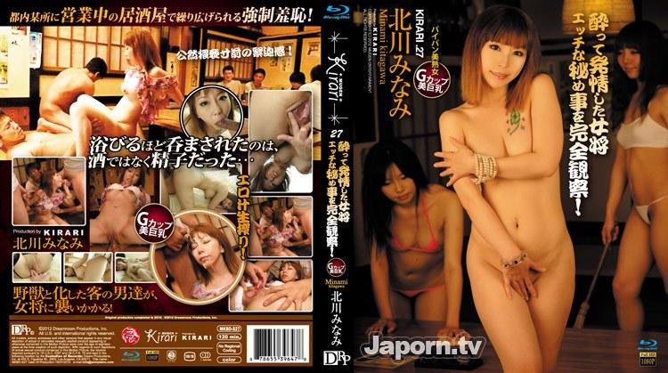 MKBD-S27 KIRARI 27 ~Frunk Slutty Pub Owner ~ : Minami Kitagawa