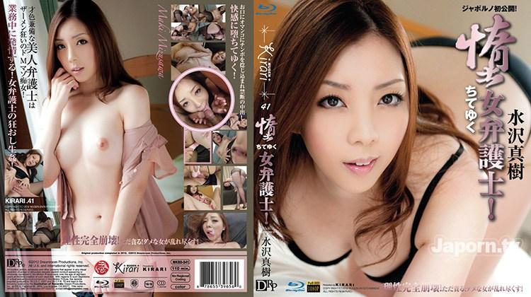 MKBD-S41 KIRARI 41 ~A Beautiful Lawyer is falling down to the raving mymphomaniac. ~ : Maki Mizusawa