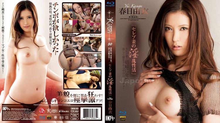 MKBD-S50 KIRARI 50 ~Erotic Life of Celeb Wife~ : Yui Kasuga