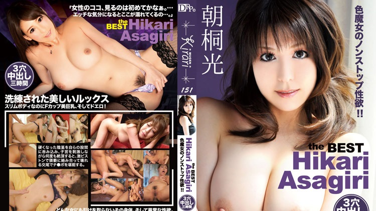 MKD-S151-B KIRARI 151 the BEST Akari Asagiri 3 Hours : Akari Asagiri