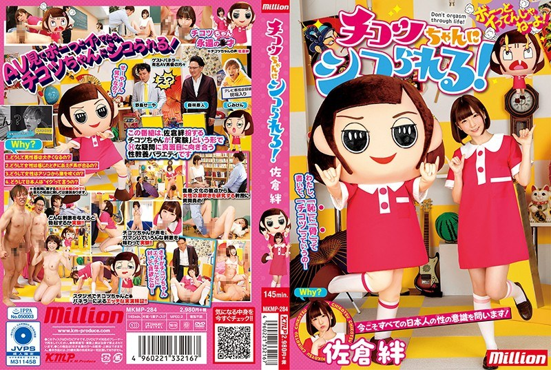 MKMP-284 It Is Shiko Sakurako Chikko-chan!