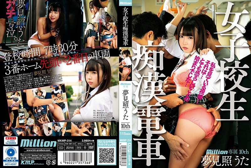 MKMP-314 School Girl Sensation ● Train Looking At Me … That Was The Beginning Of A Very Terrible Thing …