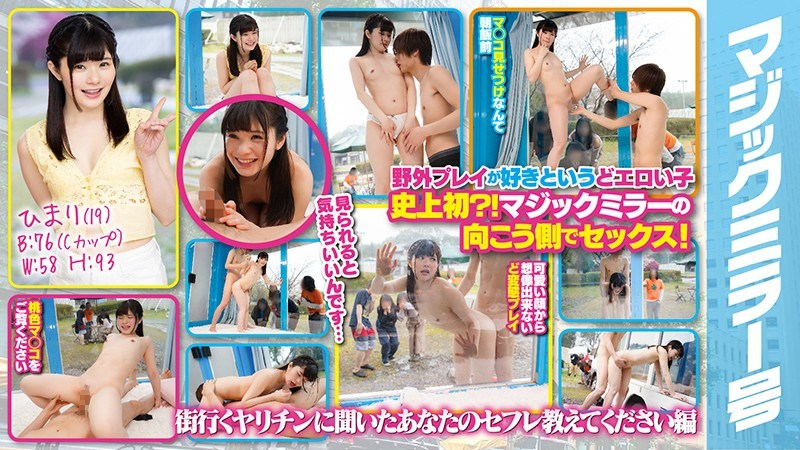 MMGH-189 Himari 19 Years Old Asks Horny You I Want You To Introduce Me To A Sexy Friend With Benefits