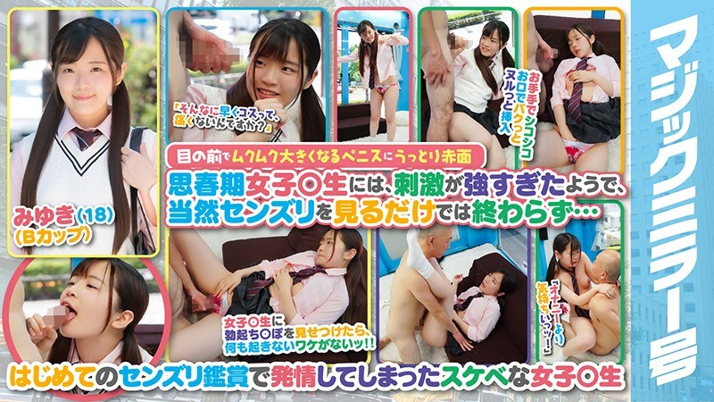 MMGH-198 Her Job Is Just To Watch You Jerk Off, But It Seems The Stimulation Is Too Strong For This Young Girl To Stand By And Do Nothing But Watch… Miyuki, 18 Years Old, B-Cup