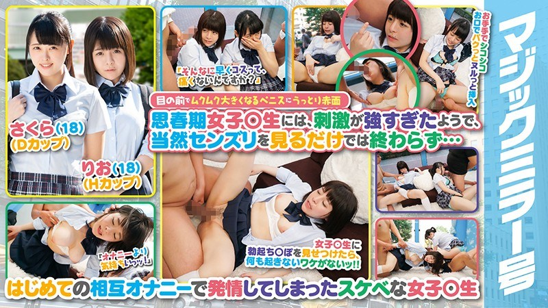 MMGH-203 Rio H-Cup Titties Sakura D-Cup Titties Their First Mutual Masturbation Experience