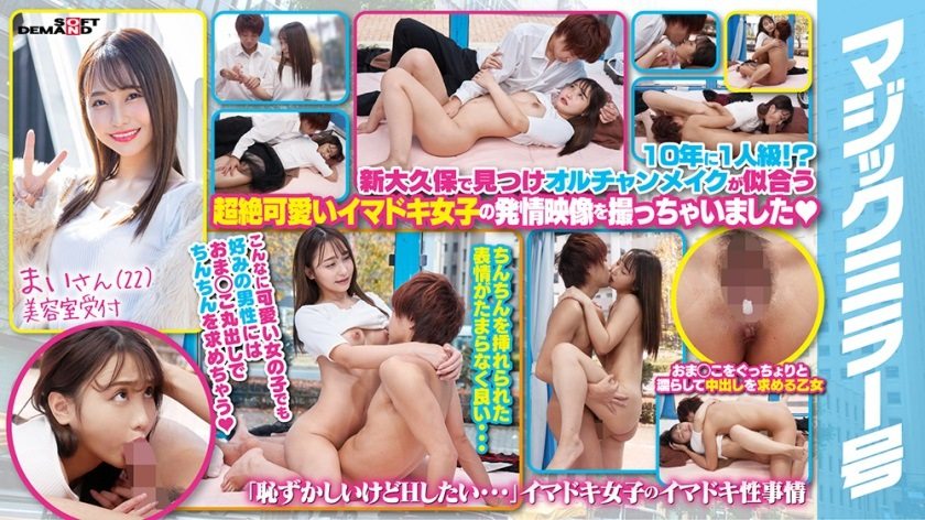 MMGH-248 A Beautiful Girl We Found In Shin-Okubo – You Can Only Meet A Girl Like This Once Every 10 Years! – Mai (22)