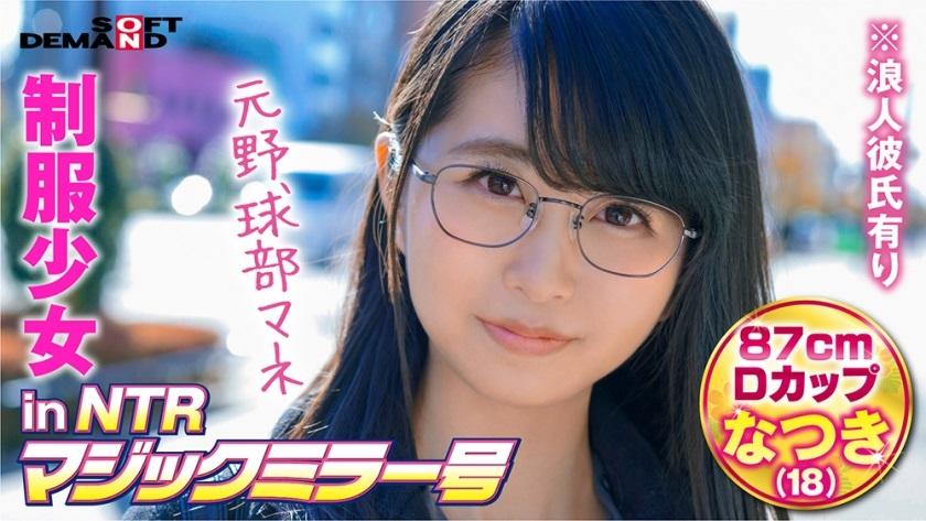MMGH-250 Natsuki