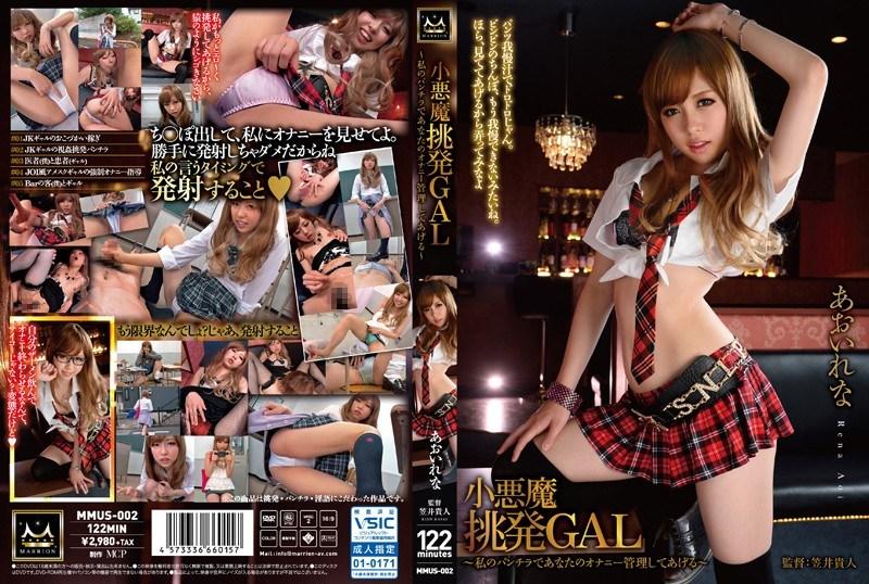 MMUS-002 Small Devil Provocation GAL Rena Aoi