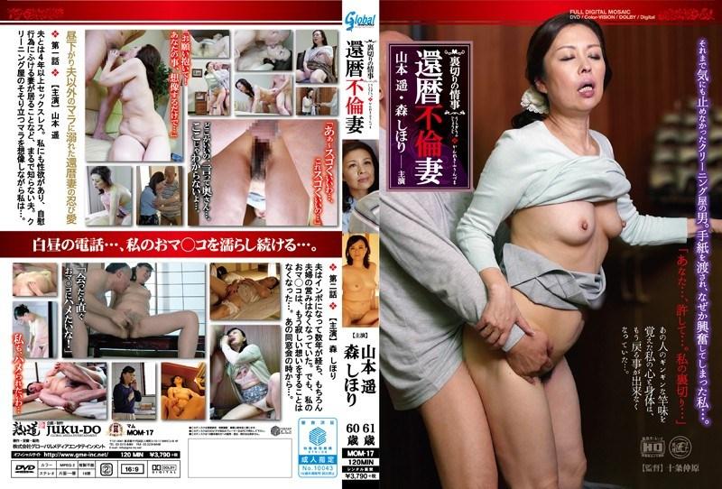 MOM-017 Love Love New Face / Shirato Yuna