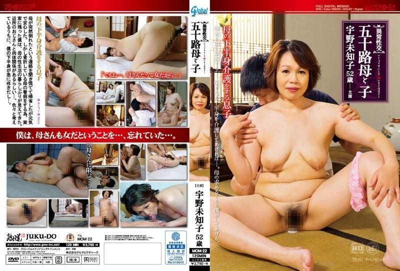 MOM-022 Love Love New Face Sode Yuma