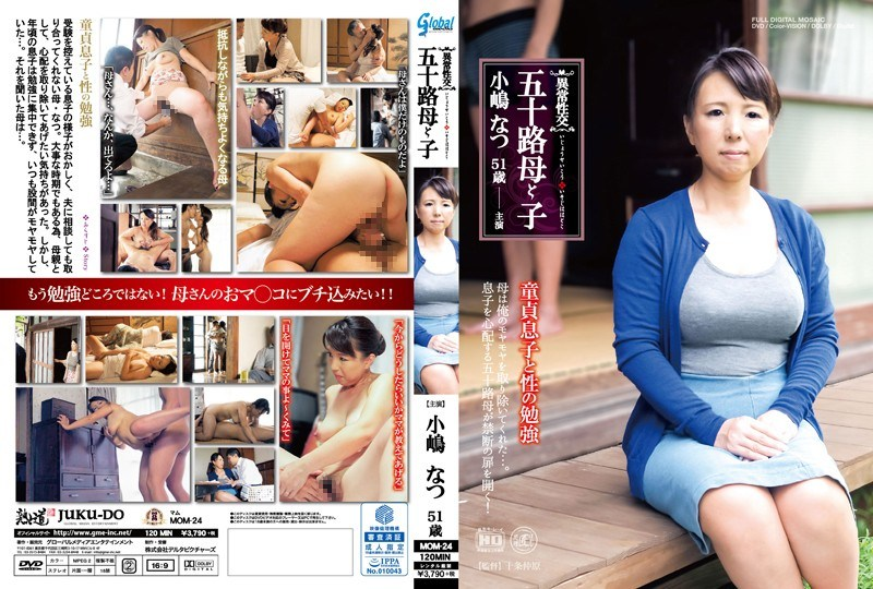 MOM-024 To Turn Off If You Are Angry - I Tried To Attack The Amateur That Is Caught In A Delivery-Miu (a Pseudonym)