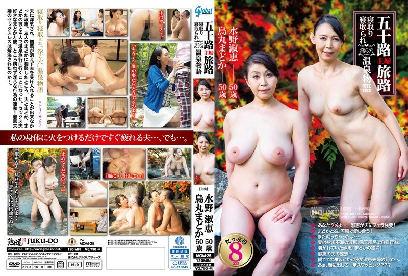 MOM-025 To Turn Off If You Are Angry - I Tried To Attack The Amateur That Is Caught In A Delivery - Miwako (a Pseudonym)