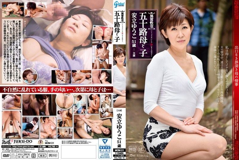 MOM-031 Abnormal Sex: 50-Something Mother & Son – A Lusty Love Affair Yuko Adachi