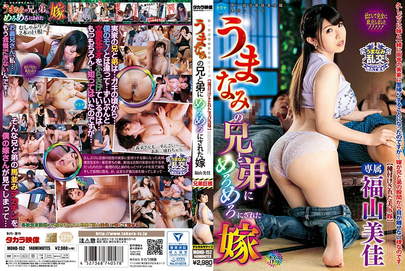 MOND-152 Mika Fukuyama, A Bride Heralded By Her Brother And Her Younger Brother And Brother