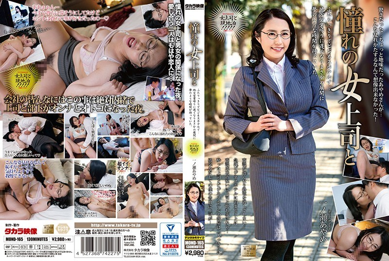 MOND-165 Longing Woman Boss And Ichinose Ayame