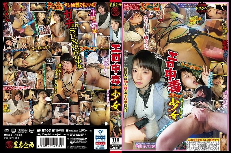 MSET-001 Erotic Poisoning Abnormal Libido Girl Natsu Okuyama