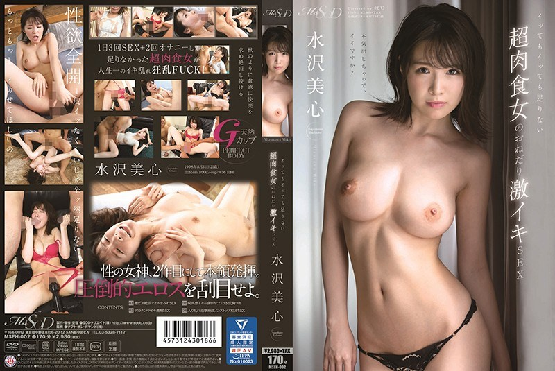 MSFH-002 A Super Carnivorous Woman's Begging For A Super Carnivorous SEX Mizusawa Miko